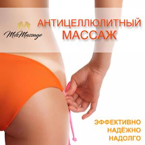 Антицеллюлитный массаж в Митино