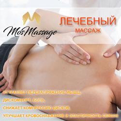 Лечебный массаж в Митино