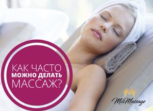 Как частоделать массаж?