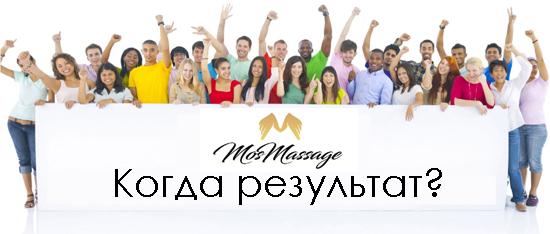Когда результат от массажа?