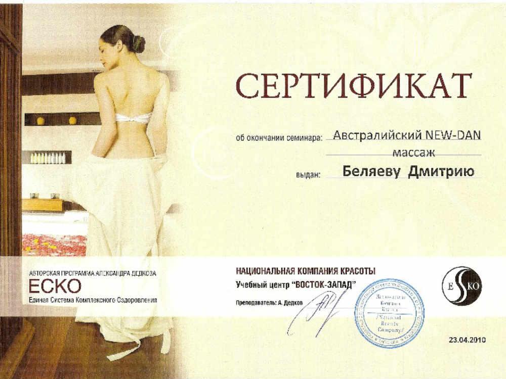 Сертификат массажиста