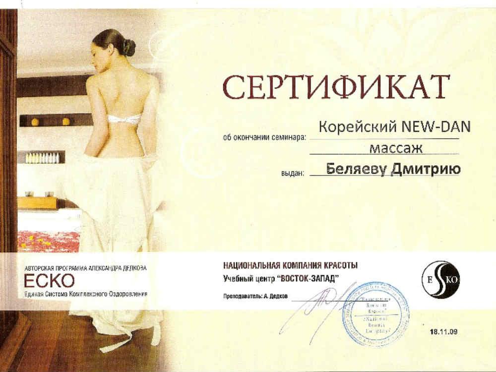 Диплом массажиста в Коньково