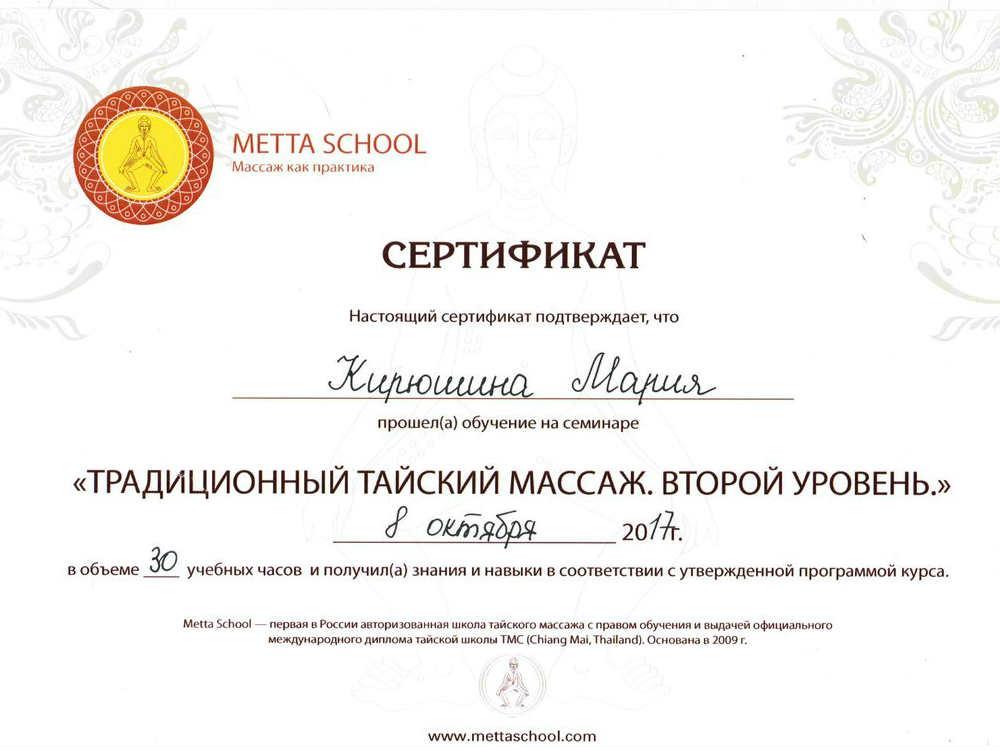 Массажист на Динамо ЗАО Москва образование