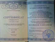 Сертификат специалиста: Анестезия в реаниматологии