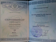 Сертификат специалиста: Неонатология