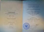 Диплом: анестезиология - реаниматология