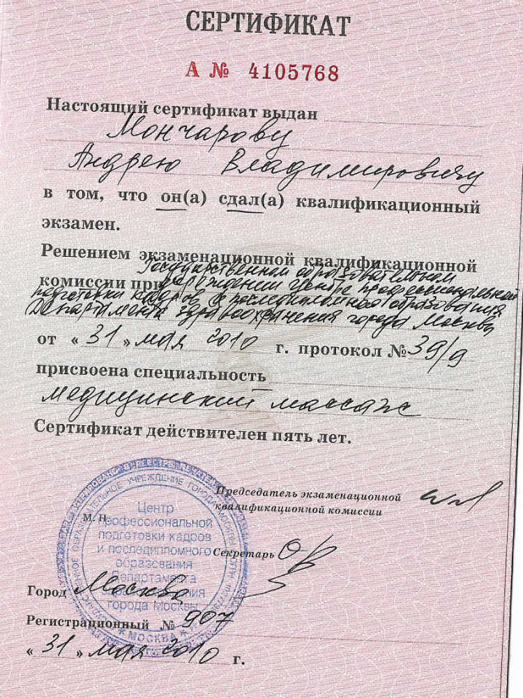 Диплом массажиста на Электрозаводской